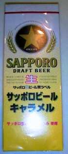 ビールキャラメル.jpg